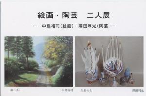 絵画・陶芸 二人展