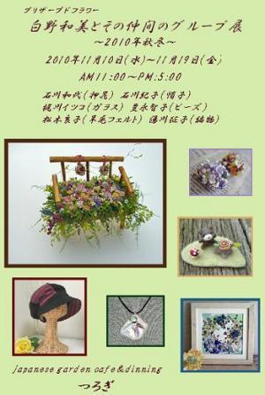 turogi101_convert_20101101092410.jpg