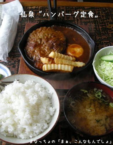 仙泉 ハンバーグ定食