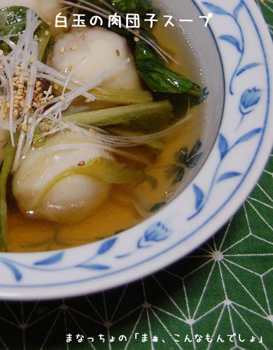 白玉の肉団子スープ