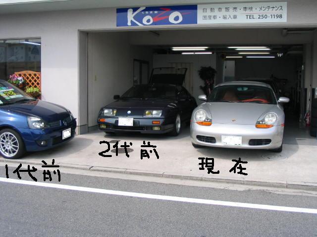くるま家 KOZO 206