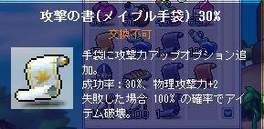 MapleStory 2009-09-26 21-26-40-71