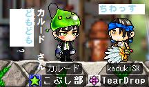 karu-doさん