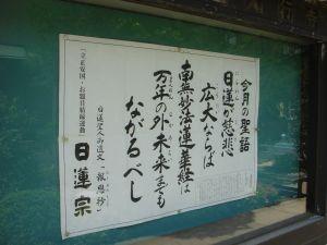 090518大行寺3