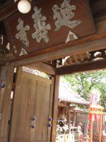 090518延寿寺