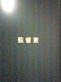 050624楽天監督室