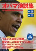 the speeches of barack obama