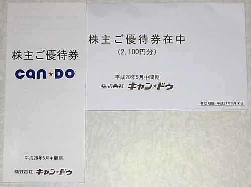 キャン・ドゥ株主優待2