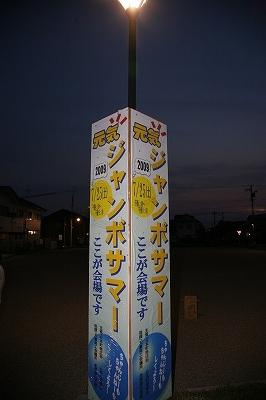 20090628_002.jpg
