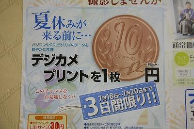 20090717_004.jpg