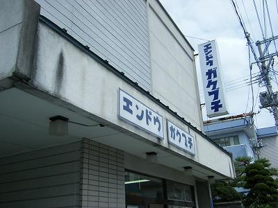 20090812_006.jpg