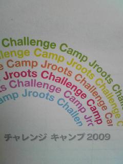 チャレンジキャンプ。