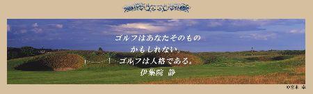 ijyuin-golf2.jpg