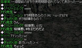 Nov04_Chat21.jpg