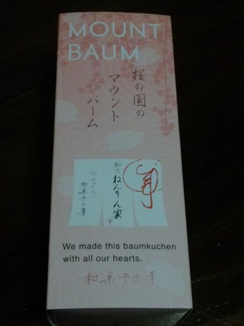ねんりんや桜バウム