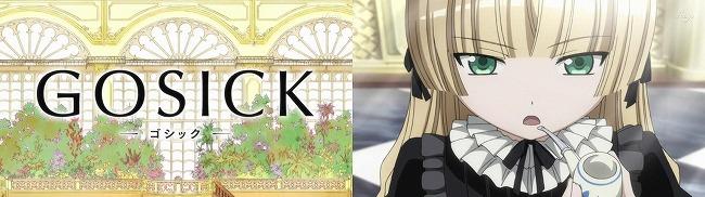 gosick 01 (2)