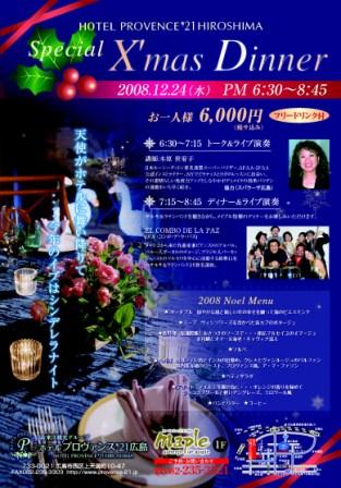 xmas2008_20081219091152.jpg