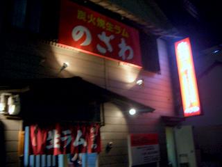 のざわ屋 北海道