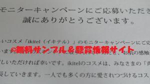 イキテルの当選のお知らせ!