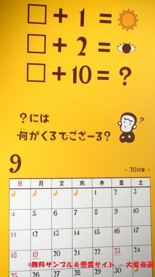 バザールでござーる とんちクイズカレンダー当選!