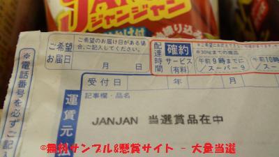 JANJANソース焼そば当選伝票画像