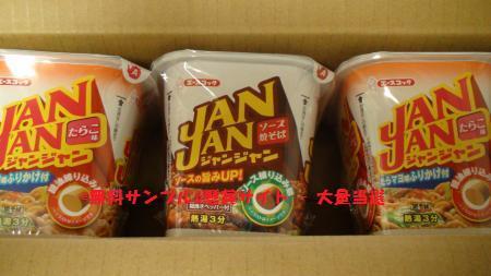 JANJANソース焼そば3食セット当選画像