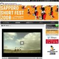 札幌短編映画祭