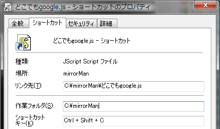 どこでもgoogleProperty