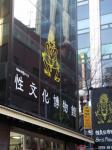 博物館_韓国