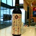 土方ワイン