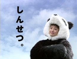 japanda08.jpg