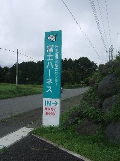 富士ハーネス2