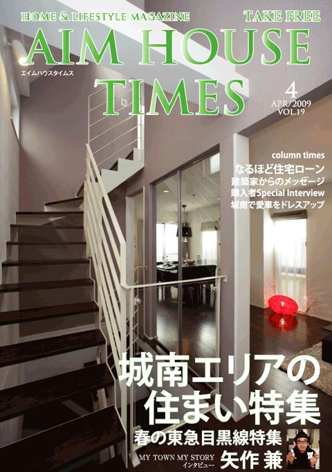 タイムス4月表紙02