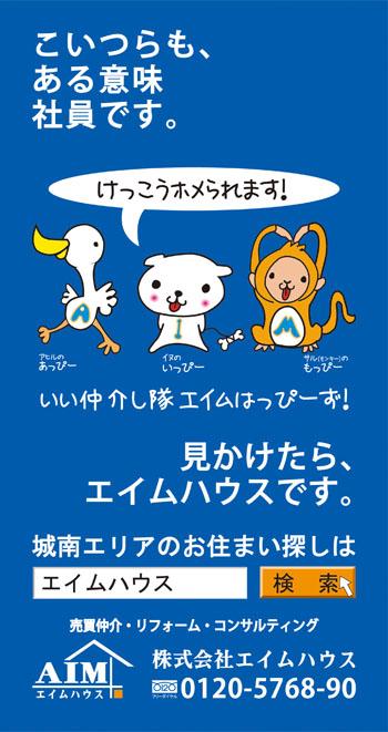 渋谷駅改札柱側面304_2_4_R