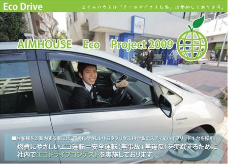 ecodrive02.jpg