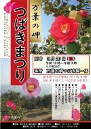 2012-つばき祭 ポスター