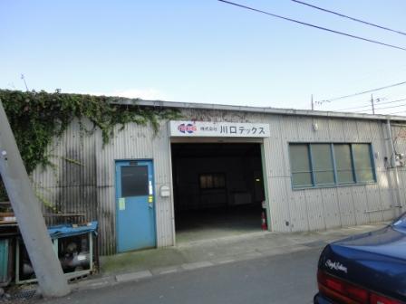 川口市川口市上青木の貸し工場・貸し倉庫3