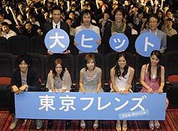 20060812東京フレンズ