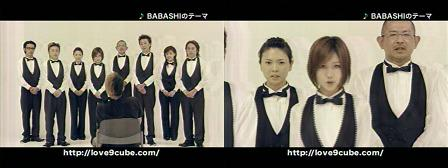 babashi09082