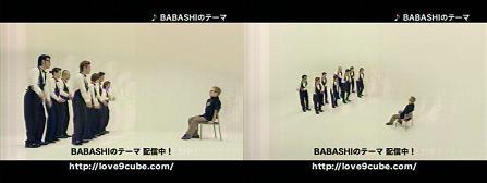 babashi09083
