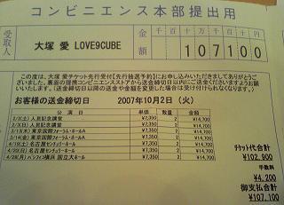 大塚愛2008G100