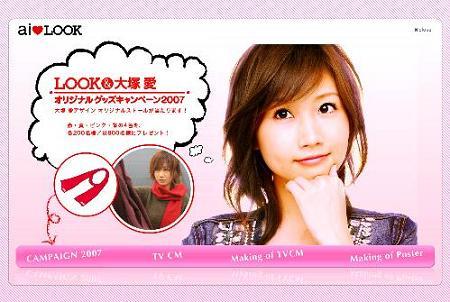 不二家LOOK×大塚愛キャンペーン'07