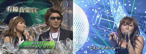 20061217mihimaru