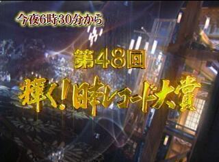 第48回輝く!日本レコード大賞2006_1230_1757_10