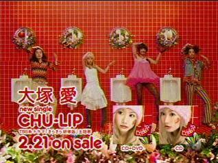 CM画像「CHU-LIP」