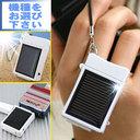 ケータイ充電用小型太陽電池 ソーラーチャージeco