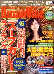 200709hokkaido