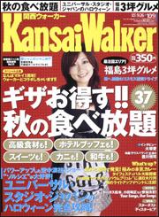200709kansai