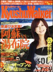 200709kyusyu