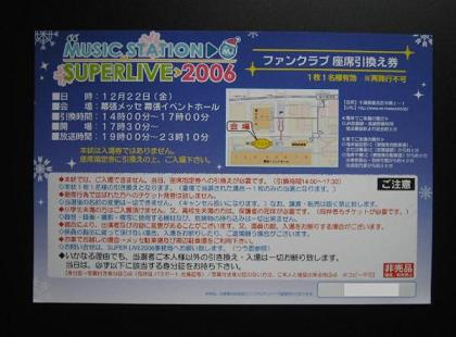 music_station2006当選ハガキ